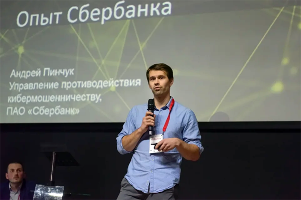Андрей Пинчук, Сбербанк. Фото: Futurebanking.ru
