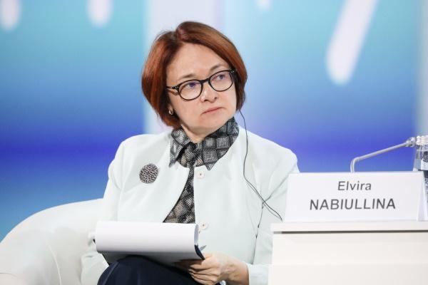 Эльвира Набиуллина (Банк России). Фото: Вячеслав Викторов/Росконгресс