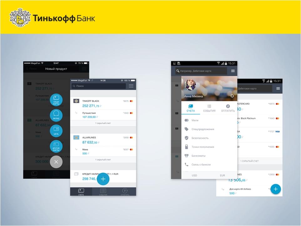 скачать мобильное приложение тинькофф банк для андроид - фото 8