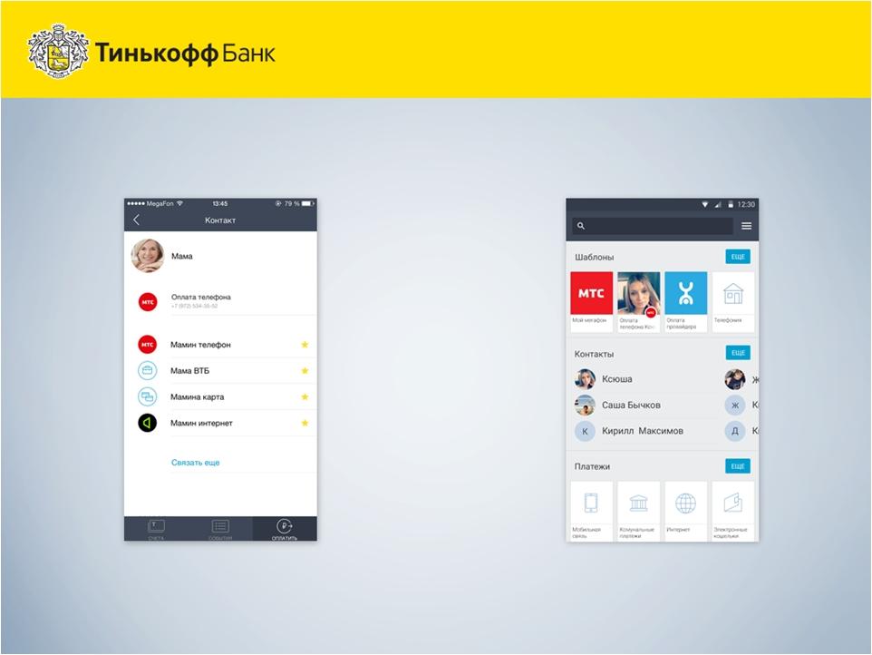 скачать мобильное приложение тинькофф банк для андроид - фото 10