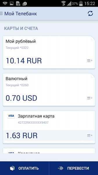 втб 24 приложение для андроид скачать бесплатно - фото 7